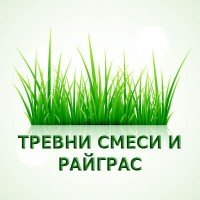Тревни смески, семена райграс, ограничители