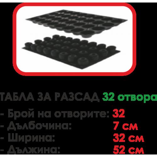 Табли за разсад пластмасови 32 гнезда